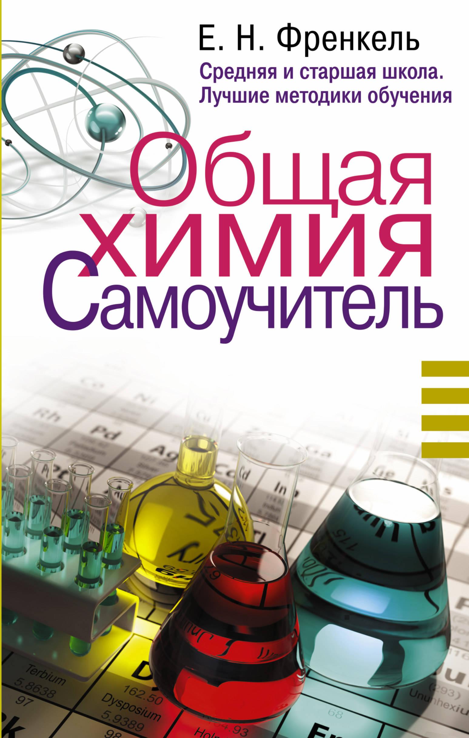 Общая химия. Самоучитель. Эффективная методика, которая поможет сдать экзамены и понять химию ( Френкель Е.Н.  )