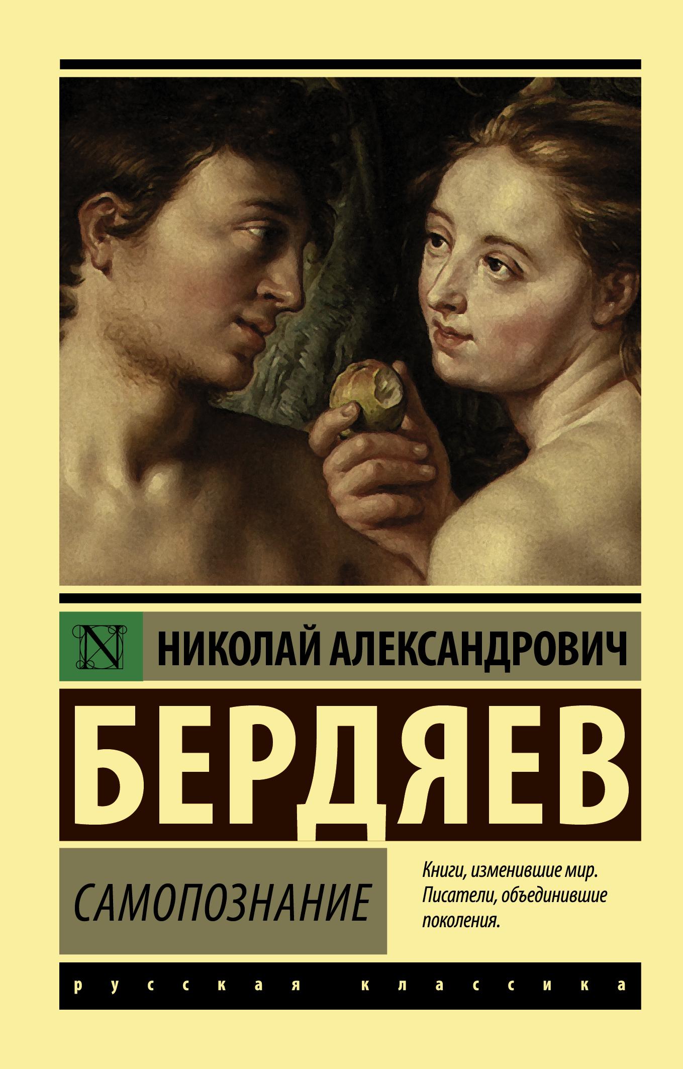 Самопознание ( Бердяев Н.А.  )