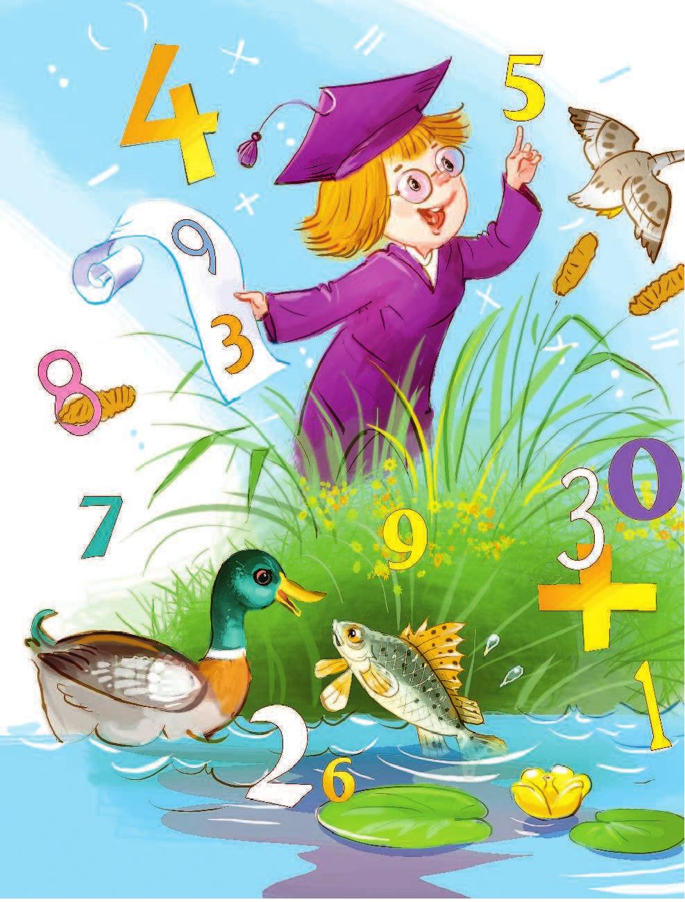Веселая математика в картинках для школьников
