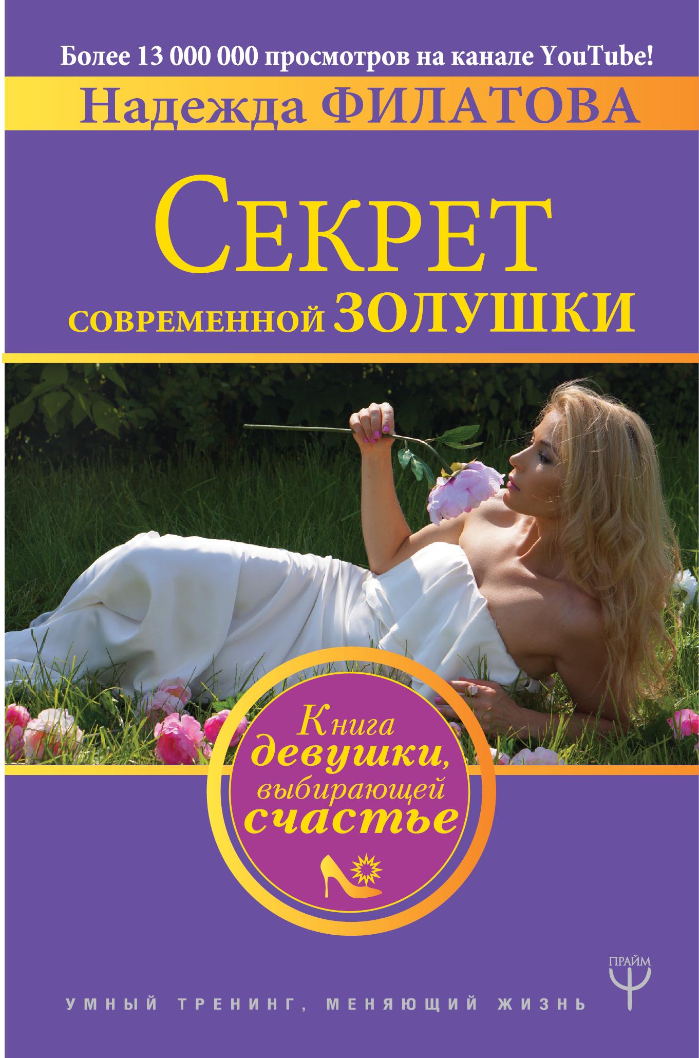 Секрет современной Золушки. Книга девушки, выбирающей счастье ( Филатова Надежда  )