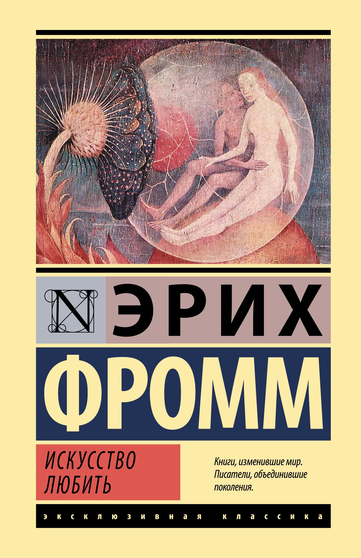 Фромм Э. Искусство любить э н бондаренко трудовой договор как основание возникновения правоотношения