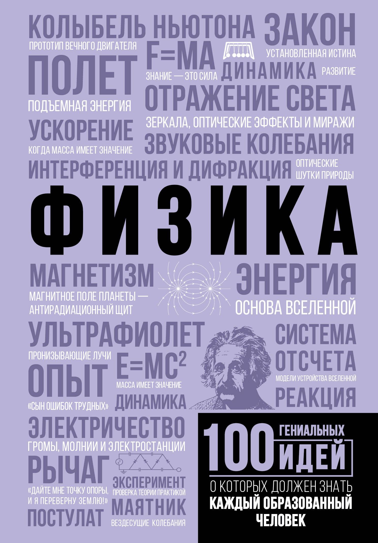 Физика ( Спектор А.А.  )