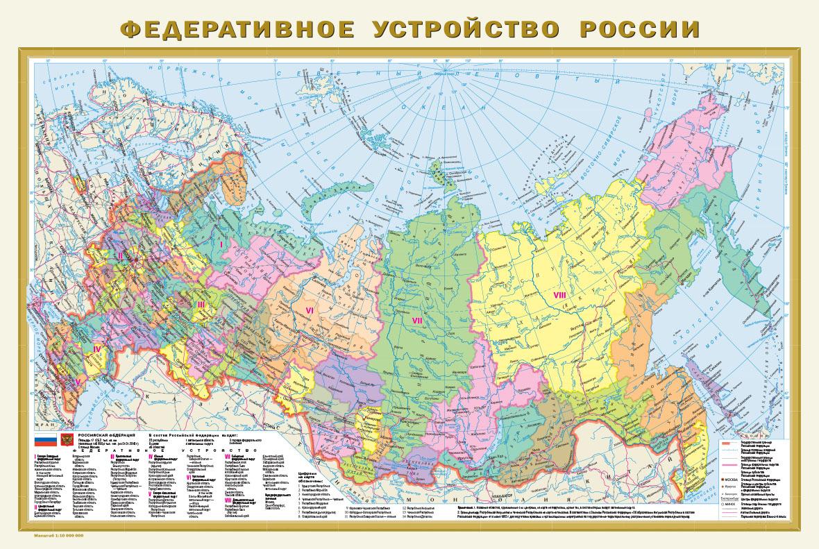 Федеративное устройство России. Физическая карта России ( .  )