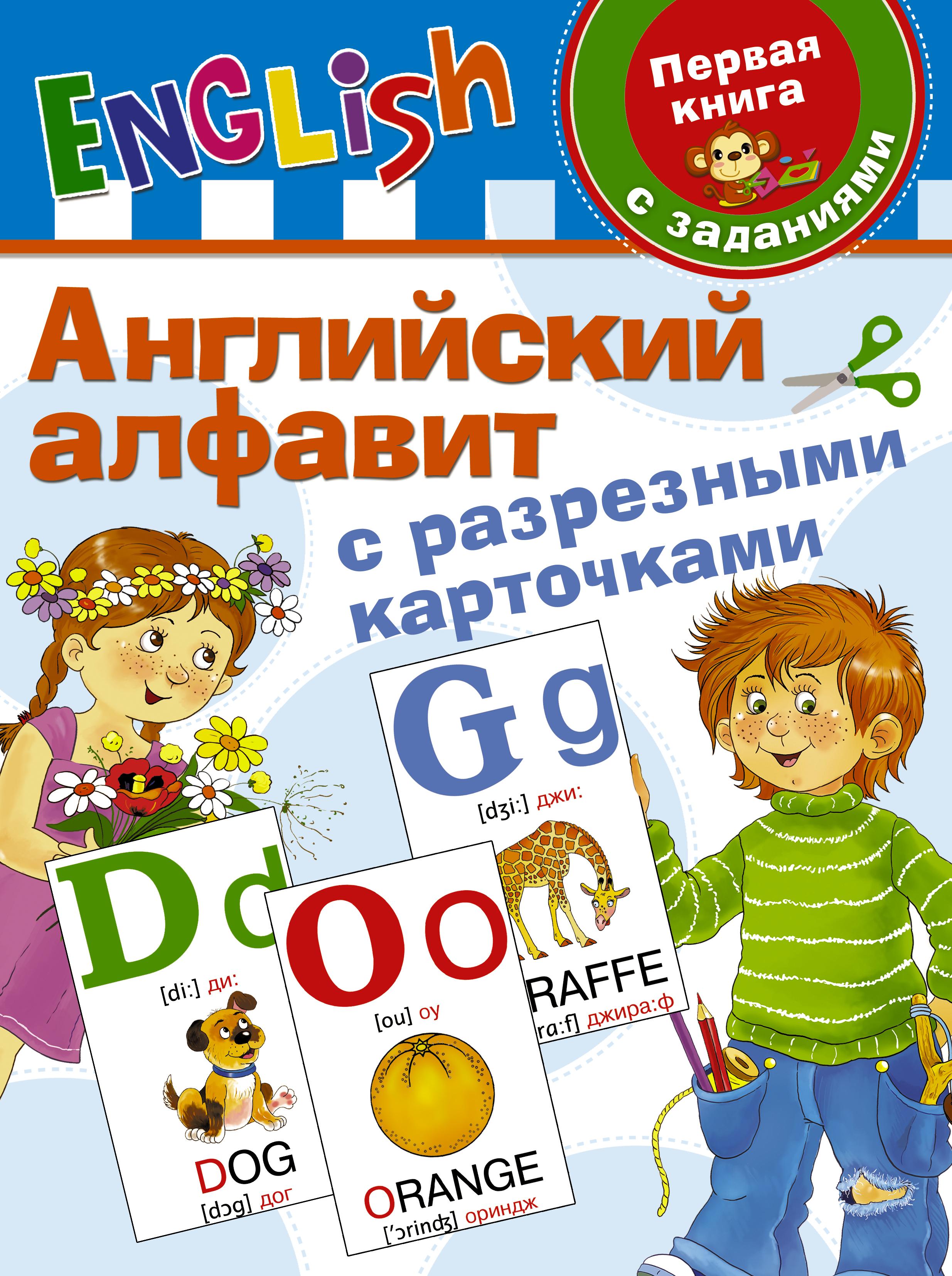 Английский алфавит с разрезными карточками ( Дмитриева В.Г.  )