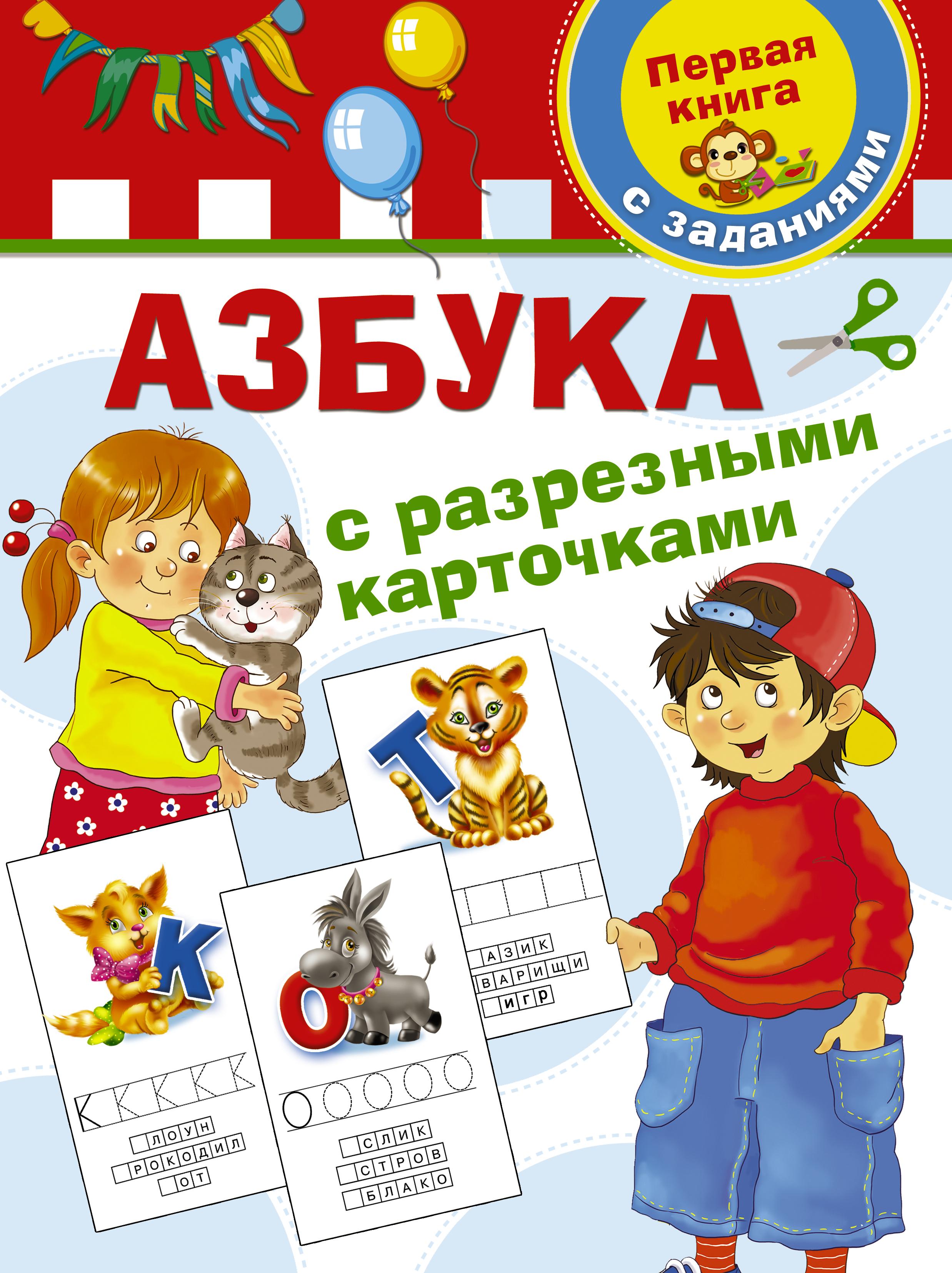 Азбука с разрезными карточками ( Дмитриева В.Г.  )