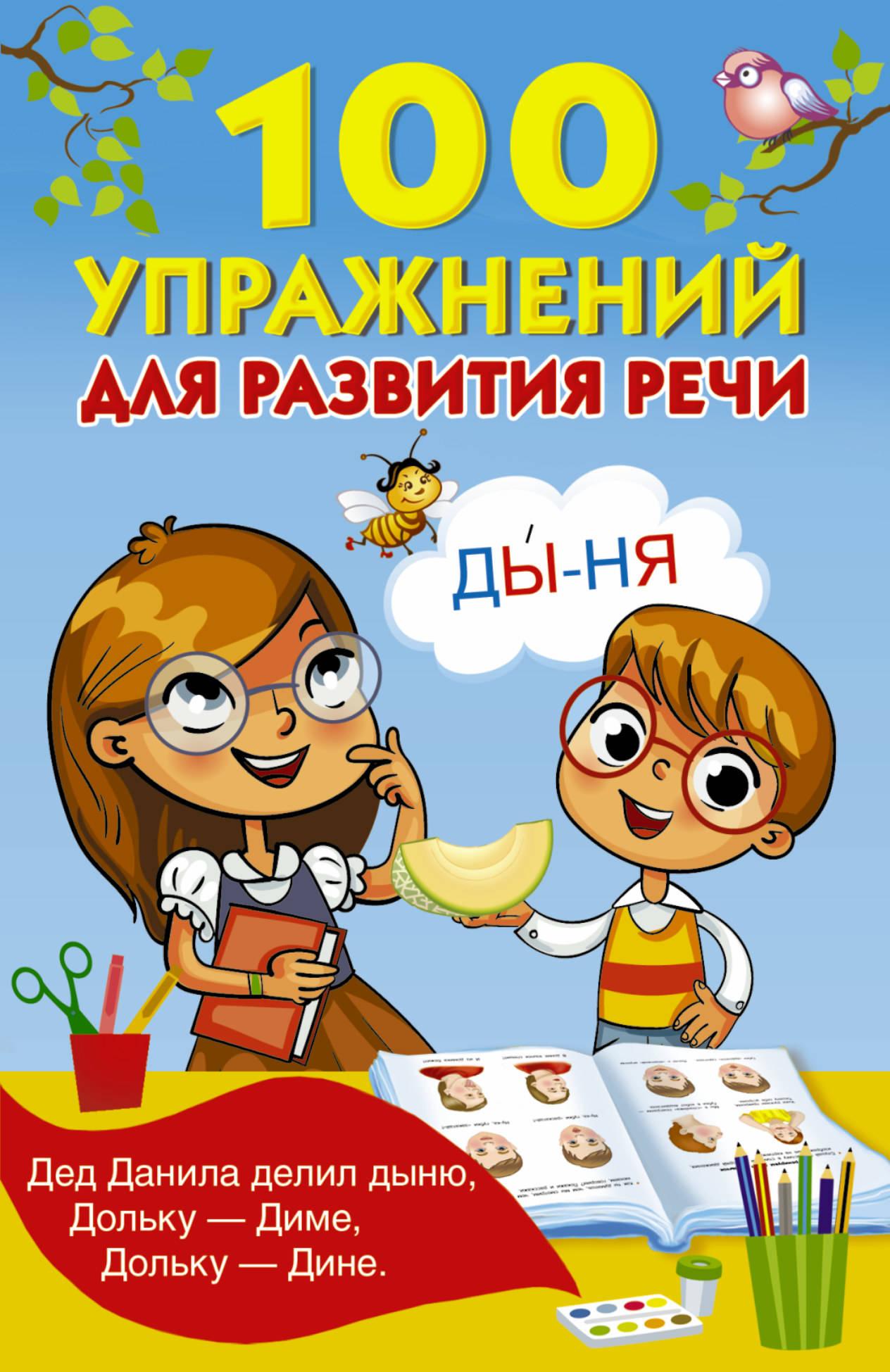 100 упражнений для развития речи ( Дмитриева В. Г., Горбунова И.В., Кузнецова А.О.  )