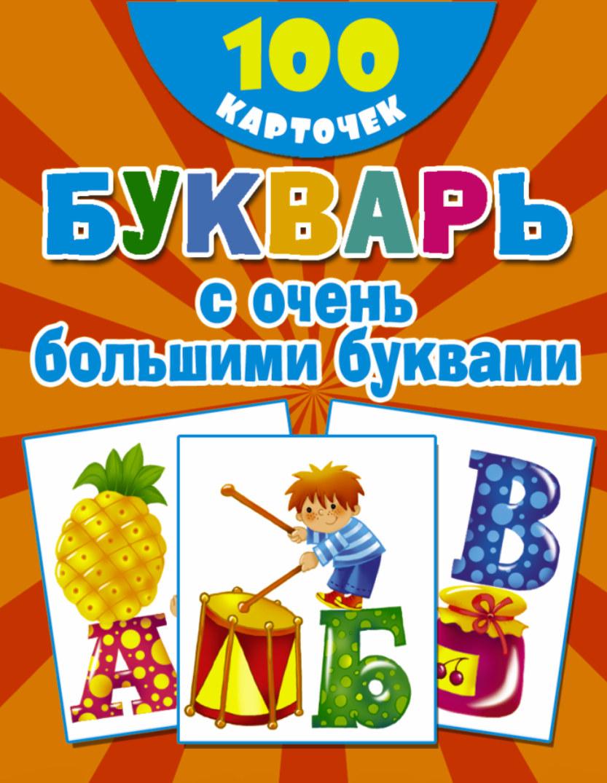 Дмитриева В.Г. Букварь с очень большими буквами конструкторы fanclastic конструктор fanclastic набор буква 33 буквы русского алфавита