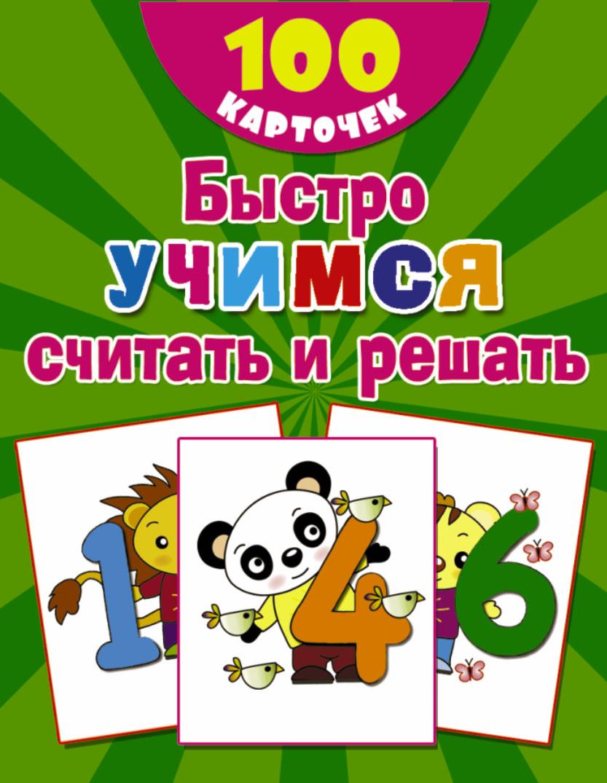 Быстро учимся считать и решать: цифры, числа, счет до 10 ( Дмитриева В.Г.  )