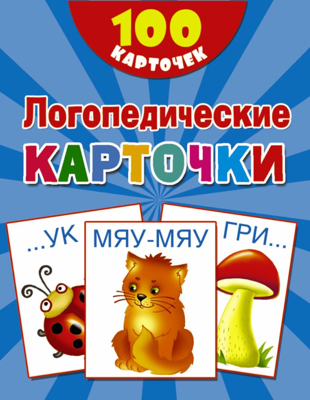 100 логопедических карточек ( Дмитриева В.Г.  )