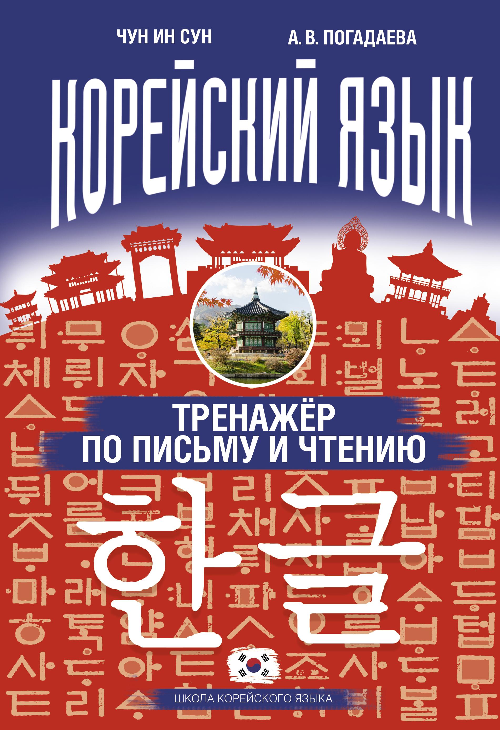 Корейский язык. Тренажёр по письму и чтению ( Чун Ин Сун, Погадаева А.В.  )