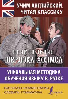 Приключения Шерлока Холмса. Уникальная методика обучения языку В. Ратке