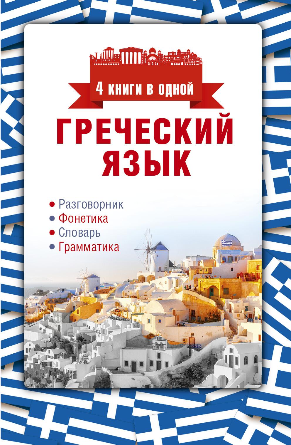 Греческий язык. 4 книги в одной: разговорник, фонетика, словарь, грамматика ( Ермак И.А.  )