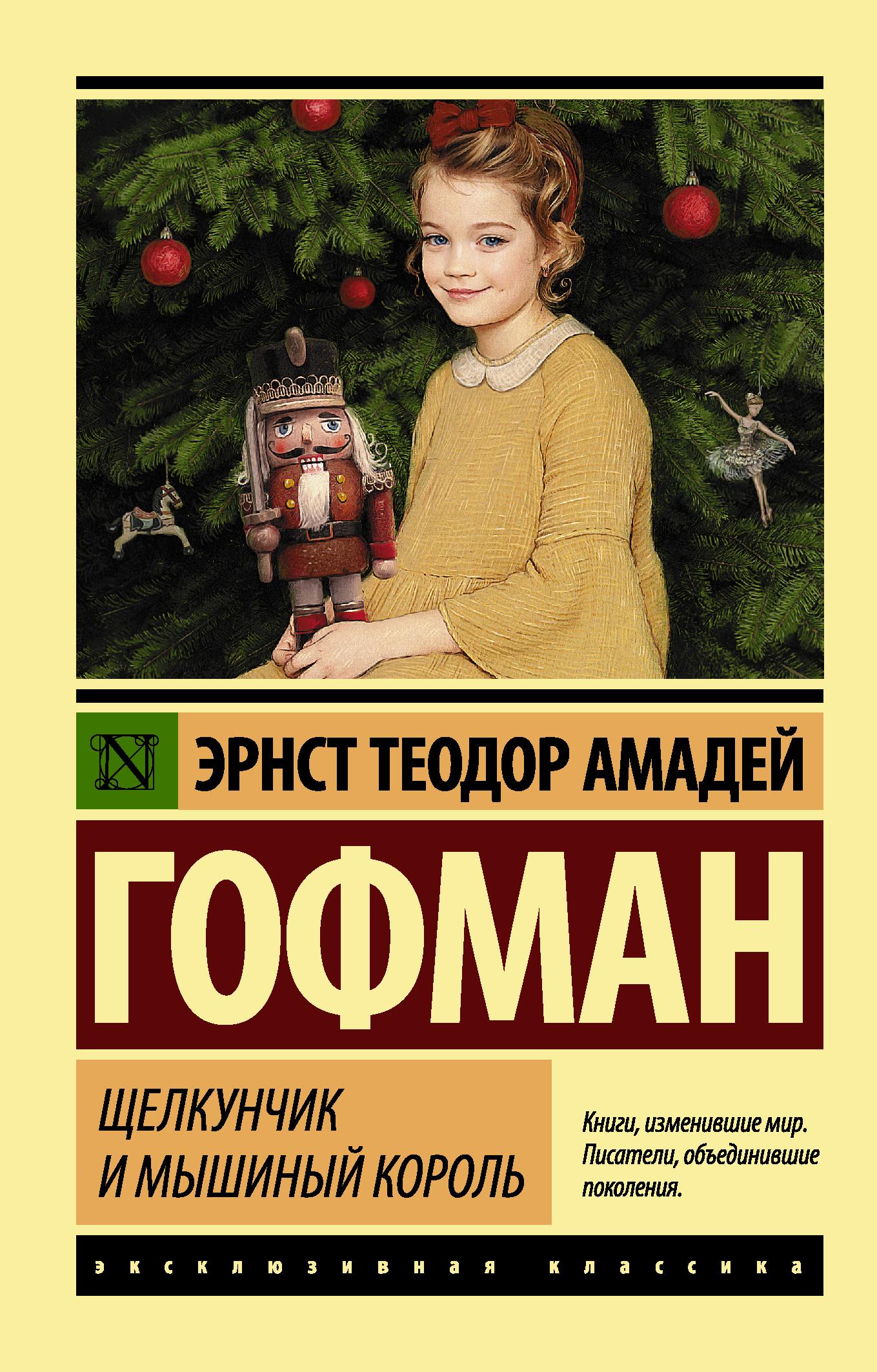 Гофман Э.Т.А. Щелкунчик и мышиный король