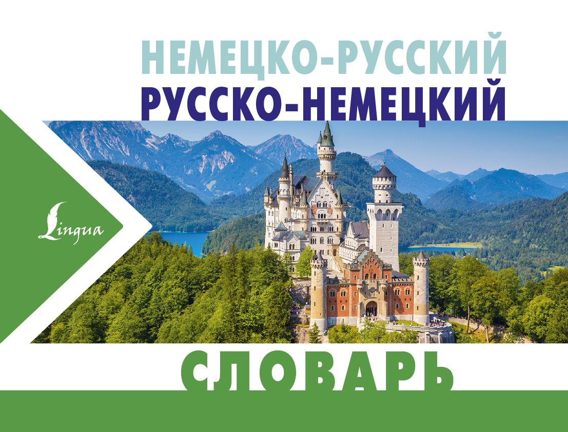 Немецко-русский русско-немецкий словарь ( .  )