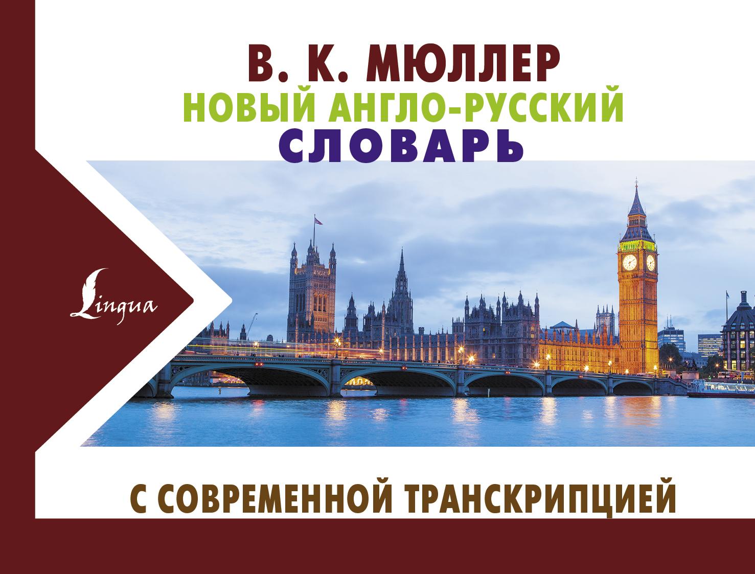 Новый англо-русский словарь с современной транскрипцией ( Мюллер В. К.  )