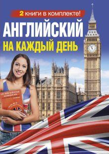 Английский на каждый день