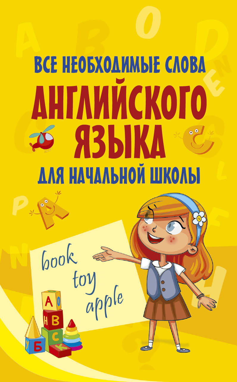 Все необходимые слова английского языка для начальной школы ( .  )