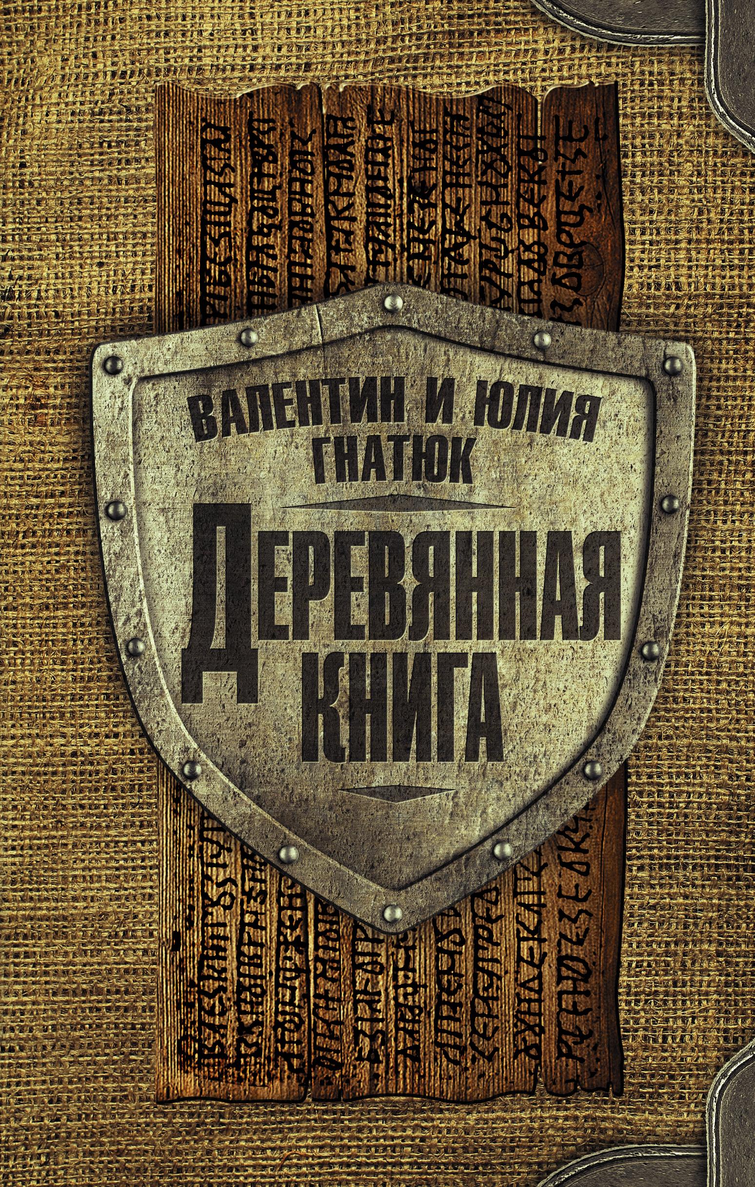Деревянная книга ( Валентин Гнатюк, Юлия Гнатюк  )