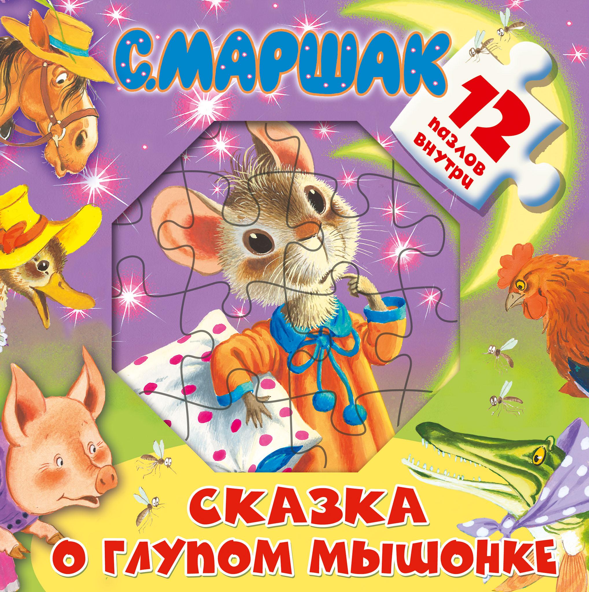 Сказка о глупом мышонке ( Маршак С.Я.  )