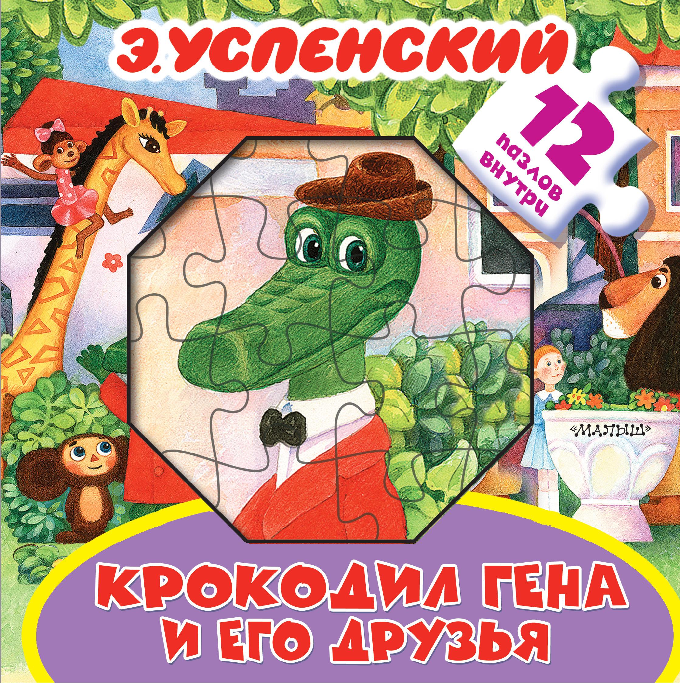 Крокодил Гена и его друзья ( Успенский Э.Н.  )