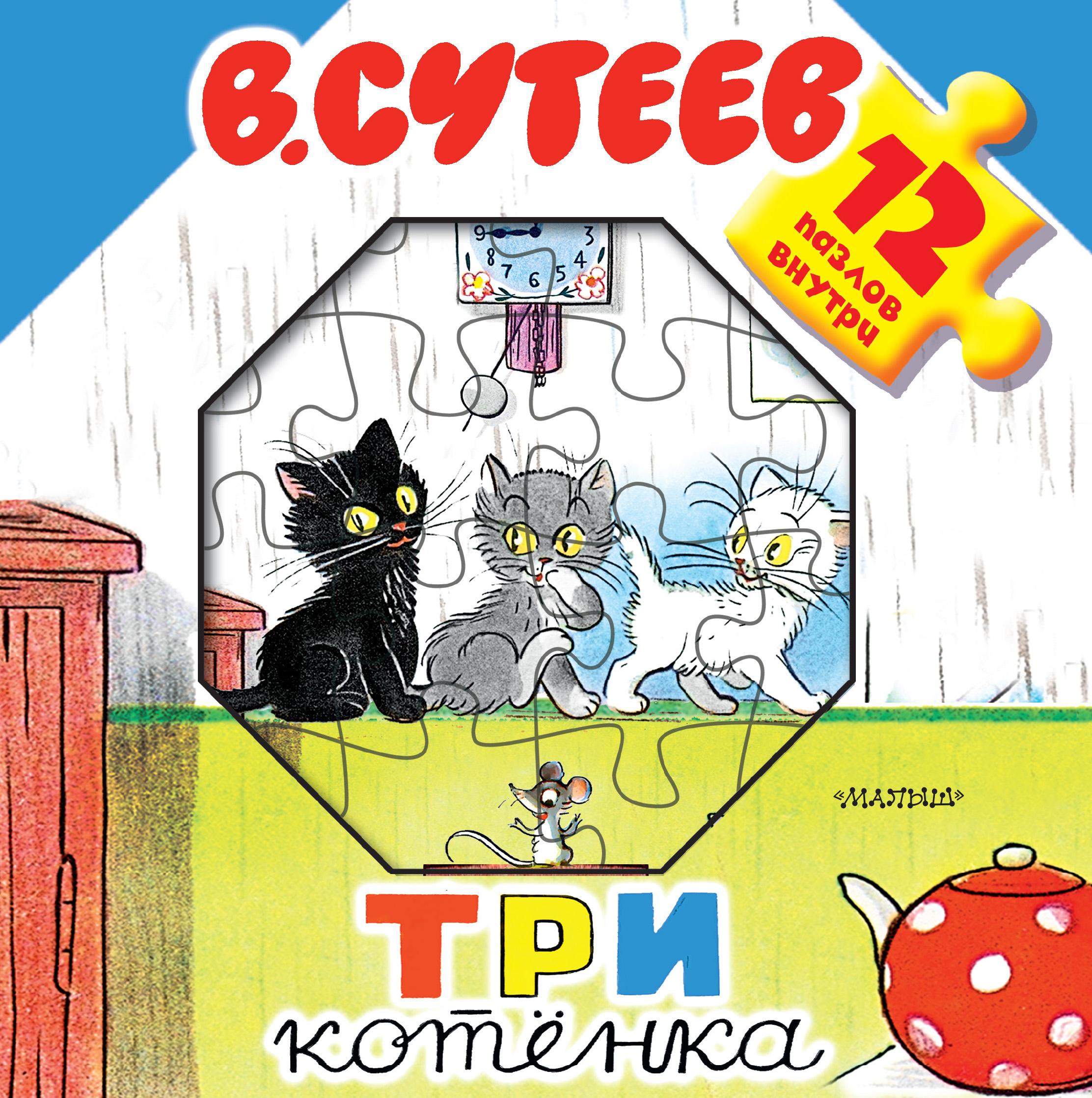 Сутеев В.Г. Три котёнка гексафторид серы в москве