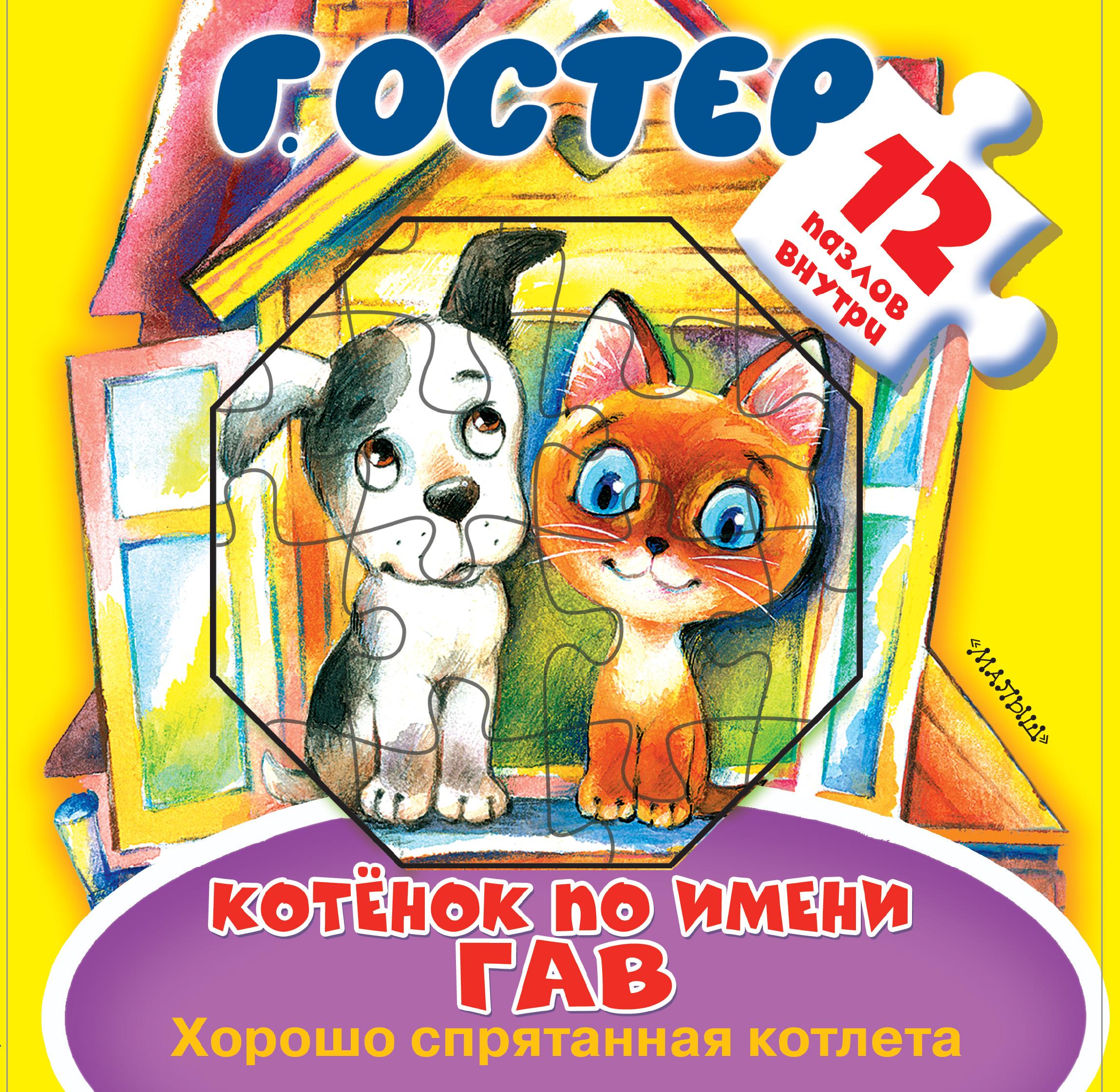 Котёнок по имени Гав. Хорошо спрятанная котлета ( Остер Г.Б.  )