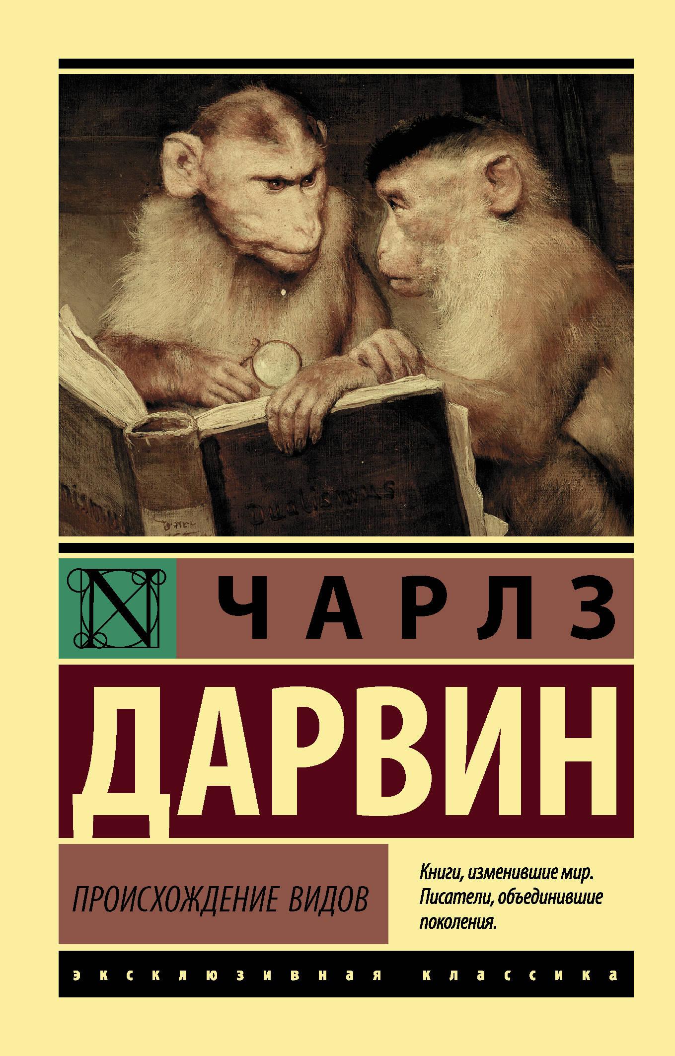 Дарвин Ч.Р. Происхождение видов эксмо происхождение видов