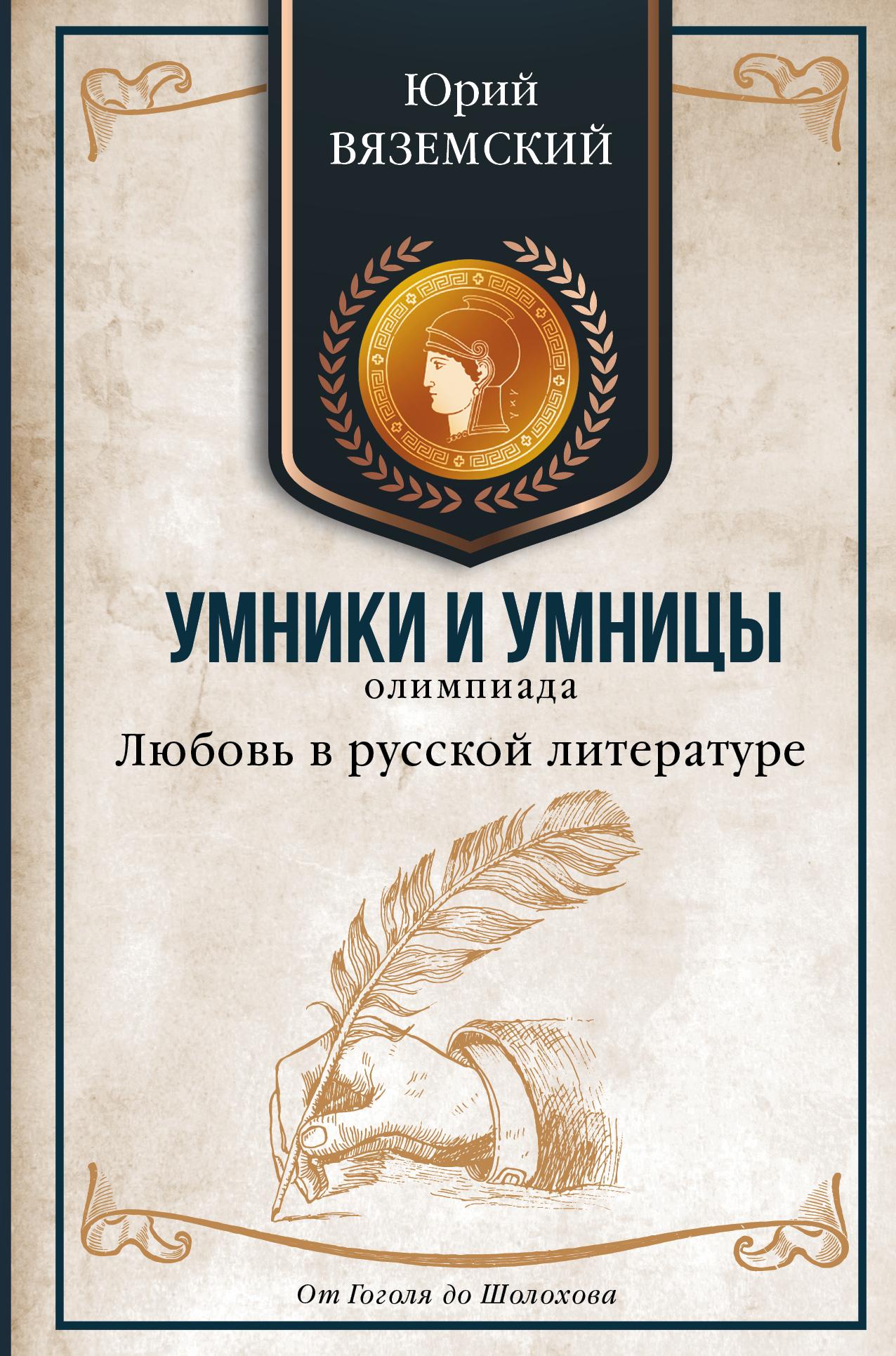 Любовь в русской литературе. От Гоголя до Шолохова ( Вяземский Ю.П.  )