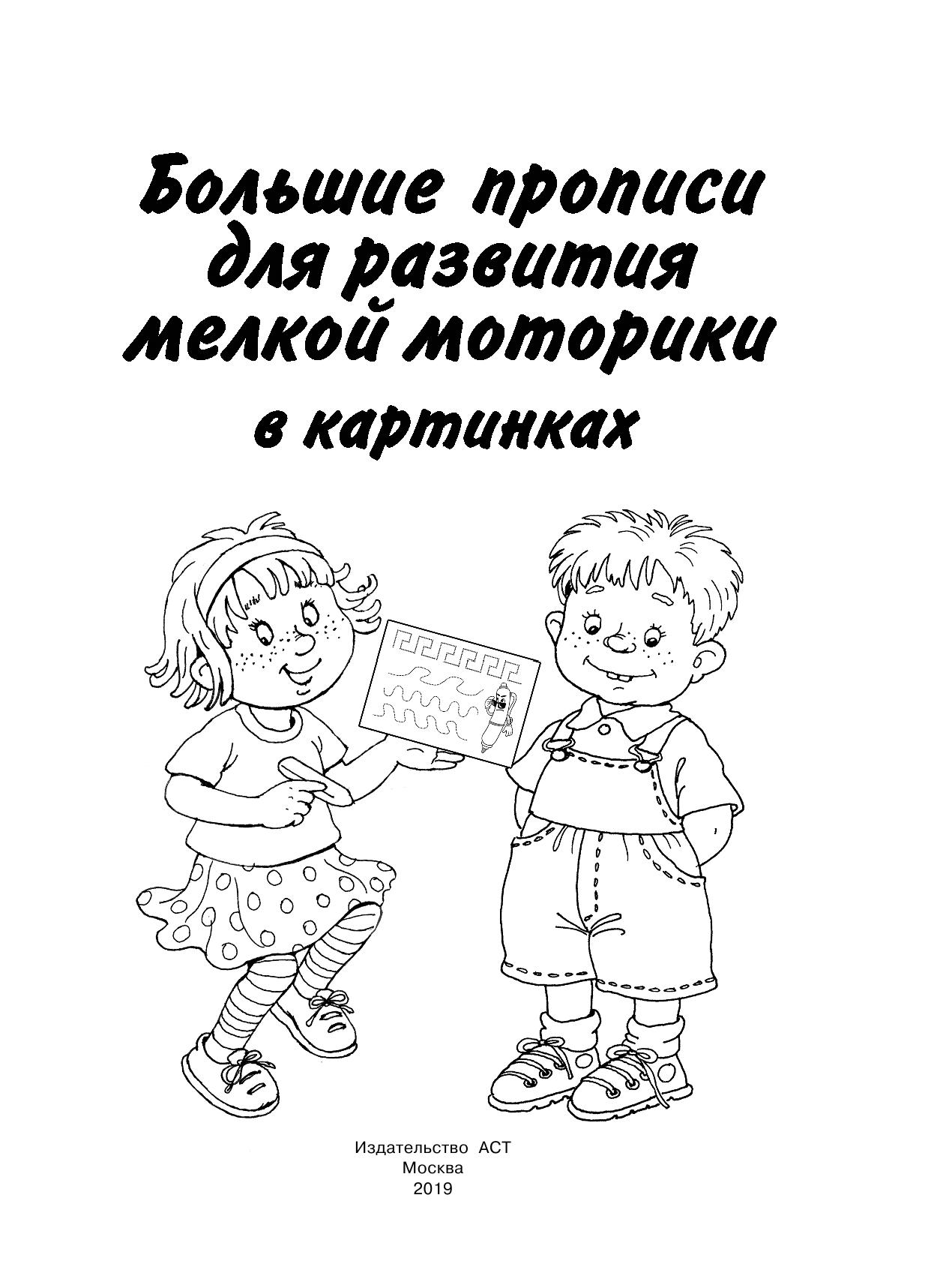 мелкая моторика книги с картинками указывает благотворное