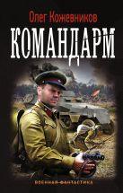 Кожевников Олег - Командарм' обложка книги