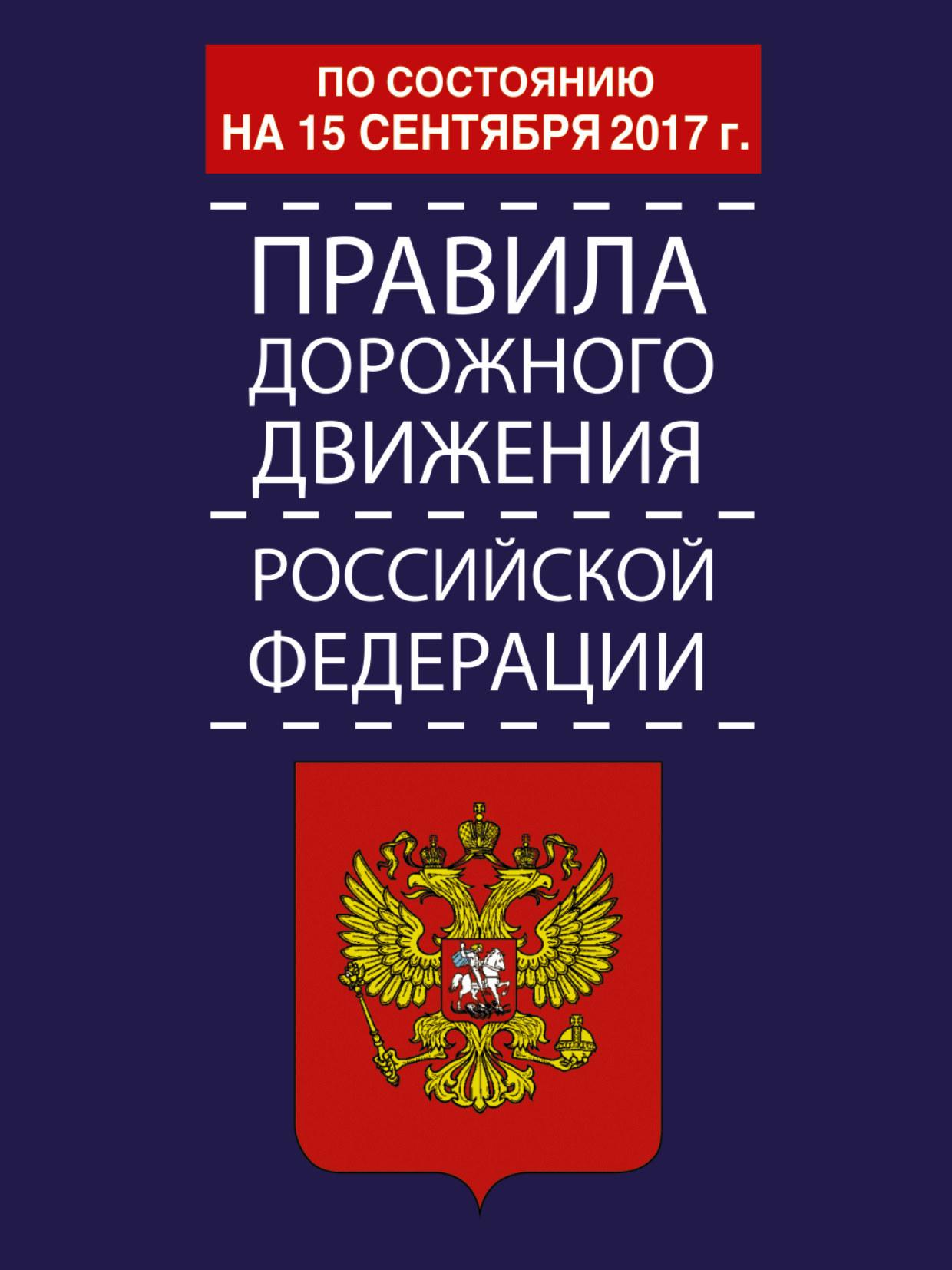 Правила дорожного движения Российской Федерации по состоянию на 15 сентября 2017 год ( .  )