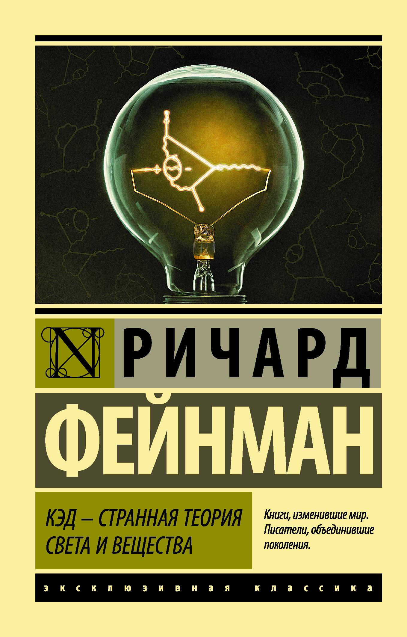КЭД - странная теория света и вещества ( Фейнман Р.  )