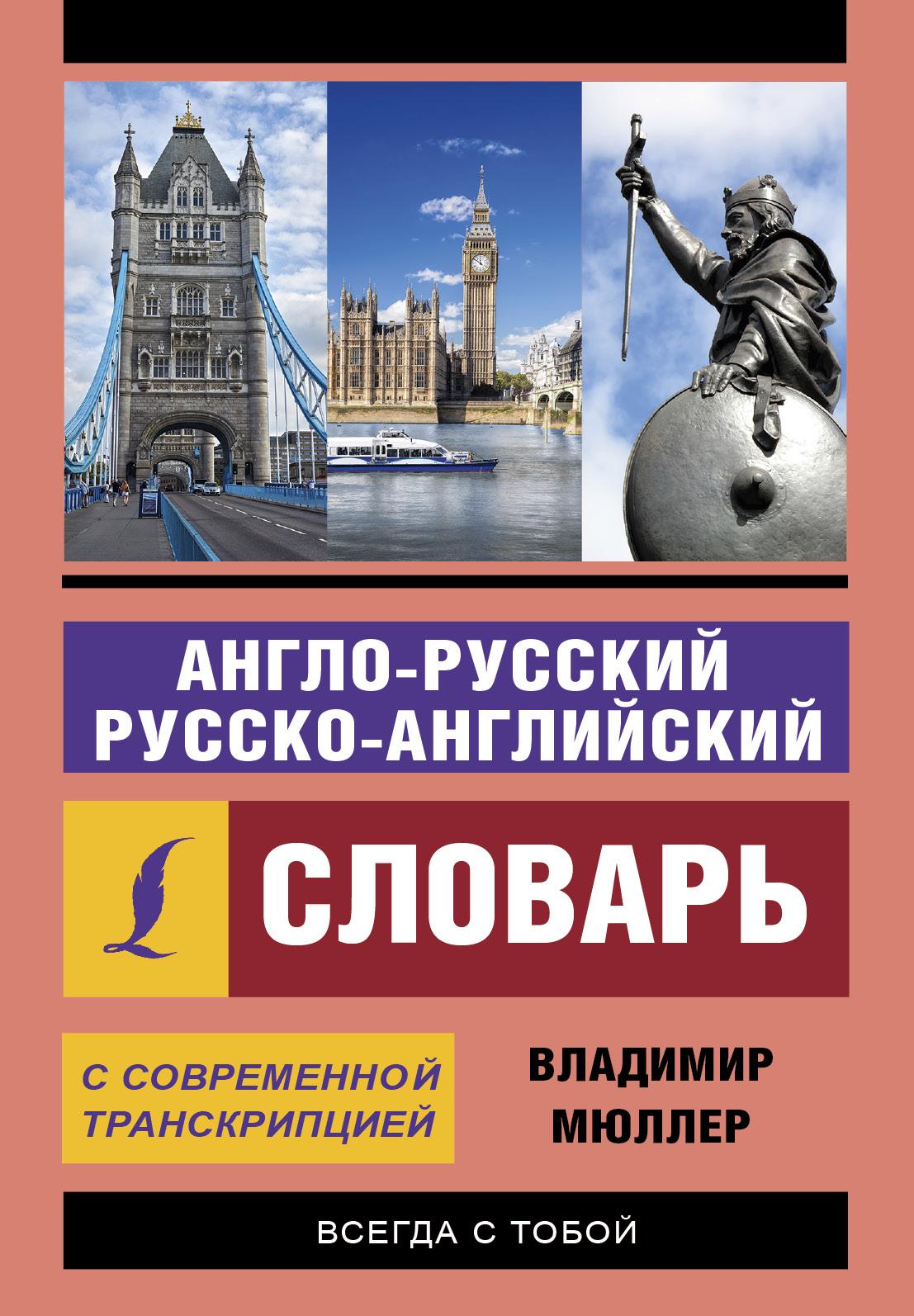 Англо-русский русско-английский словарь с современной транскрипцией ( Мюллер В.К.  )
