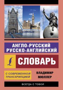 Англо-русский русско-английский словарь с современной транскрипцией