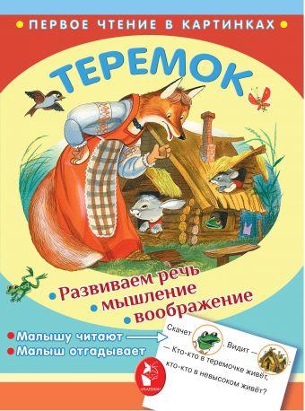 Аникин Владимир Прокопьевич: Теремок