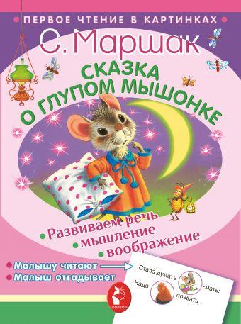 Маршак Самуил Яковлевич: Сказка о глупом мышонке