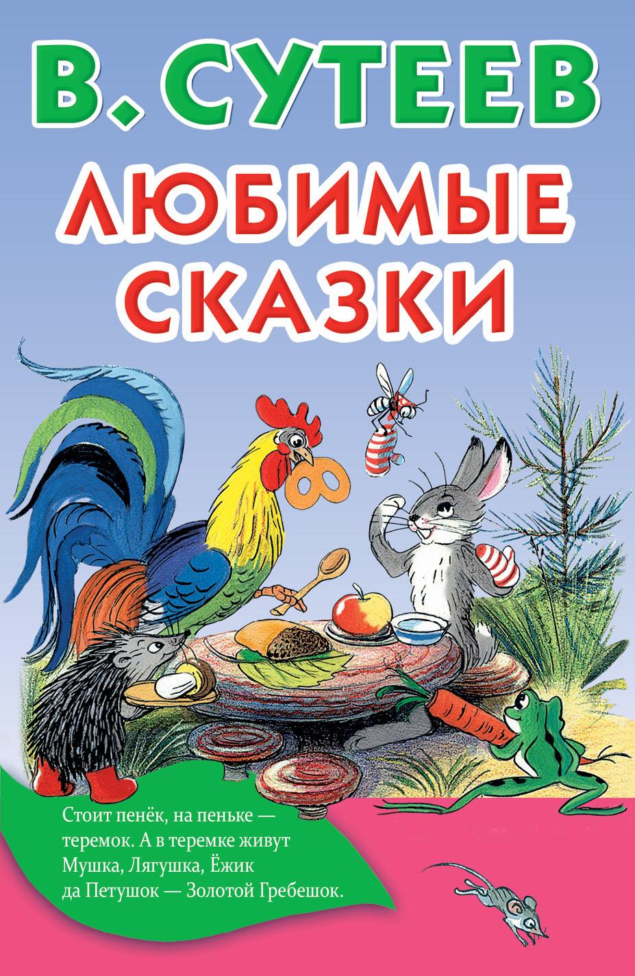 Любимые сказки ( Сутеев В.Г.  )