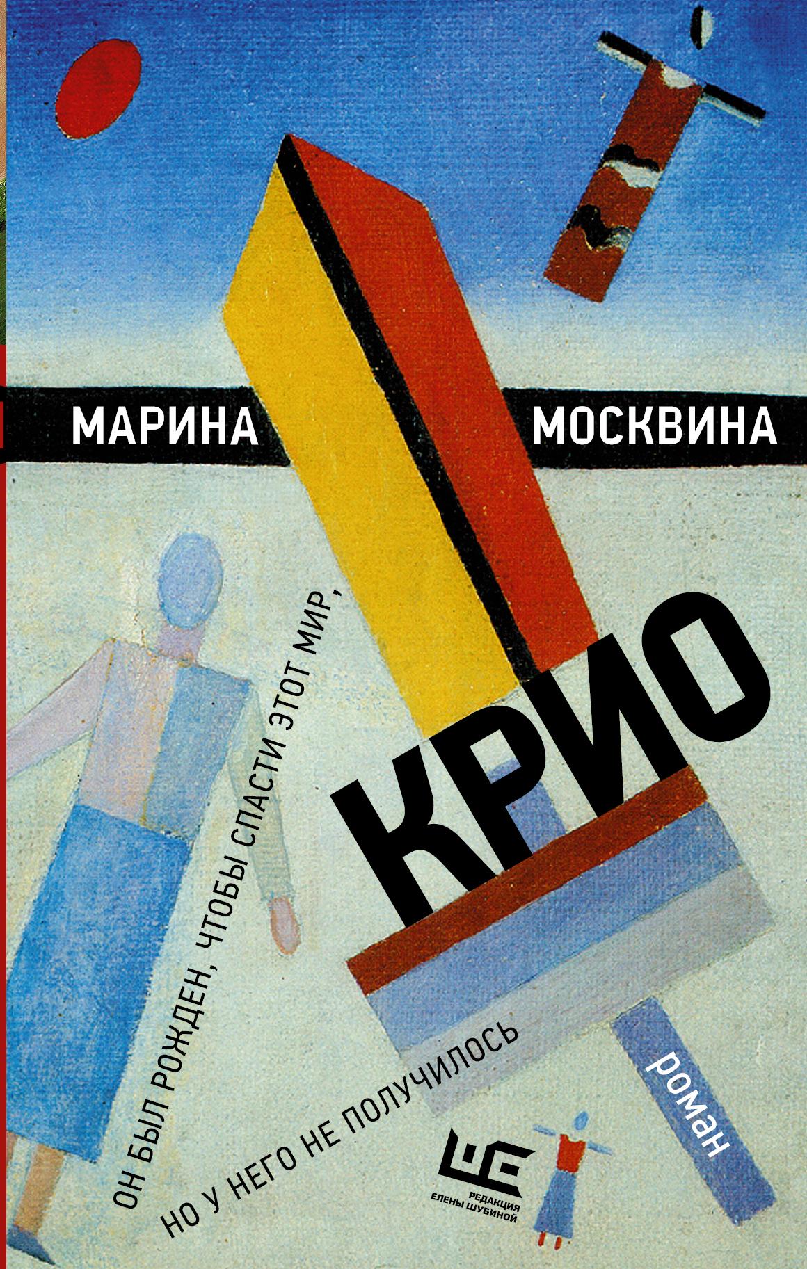 Москвина М.Л. Крио москвина м л крио