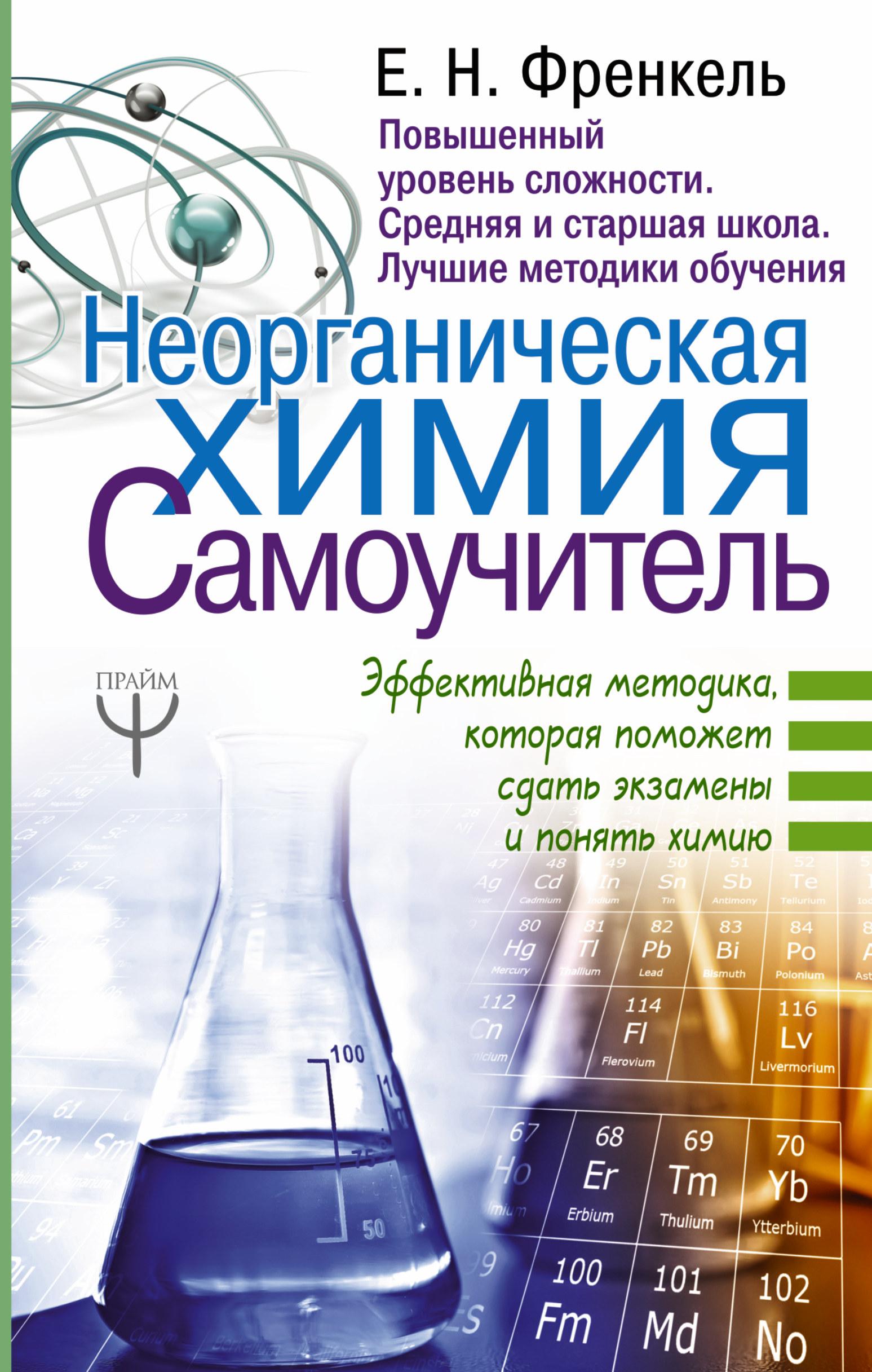Неорганическая химия. Самоучитель. Эффективная методика, которая поможет сдать экзамены и понять химию. ( Френкель Е.Н.  )
