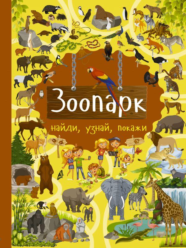 Зоопарк Дорошенко М.А.