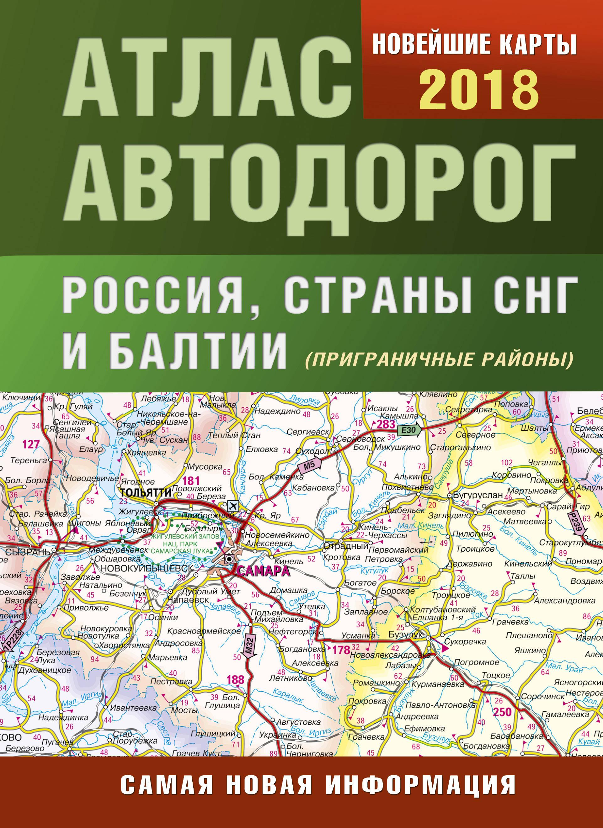 Атлас автодорог России стран СНГ и Балтии (приграничные районы)