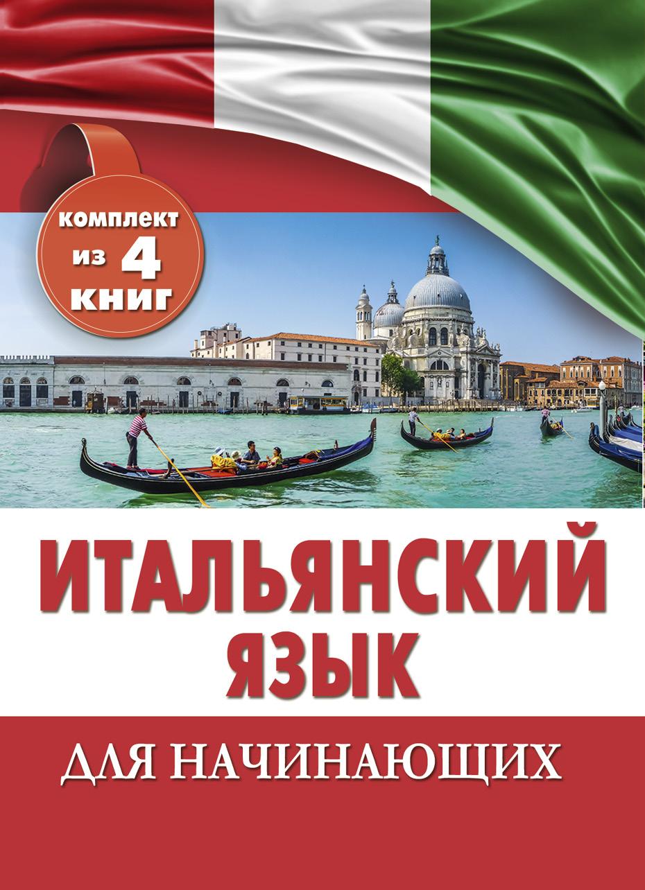 . Итальянский язык для начинающих каминская анелия ивановна итальянский язык