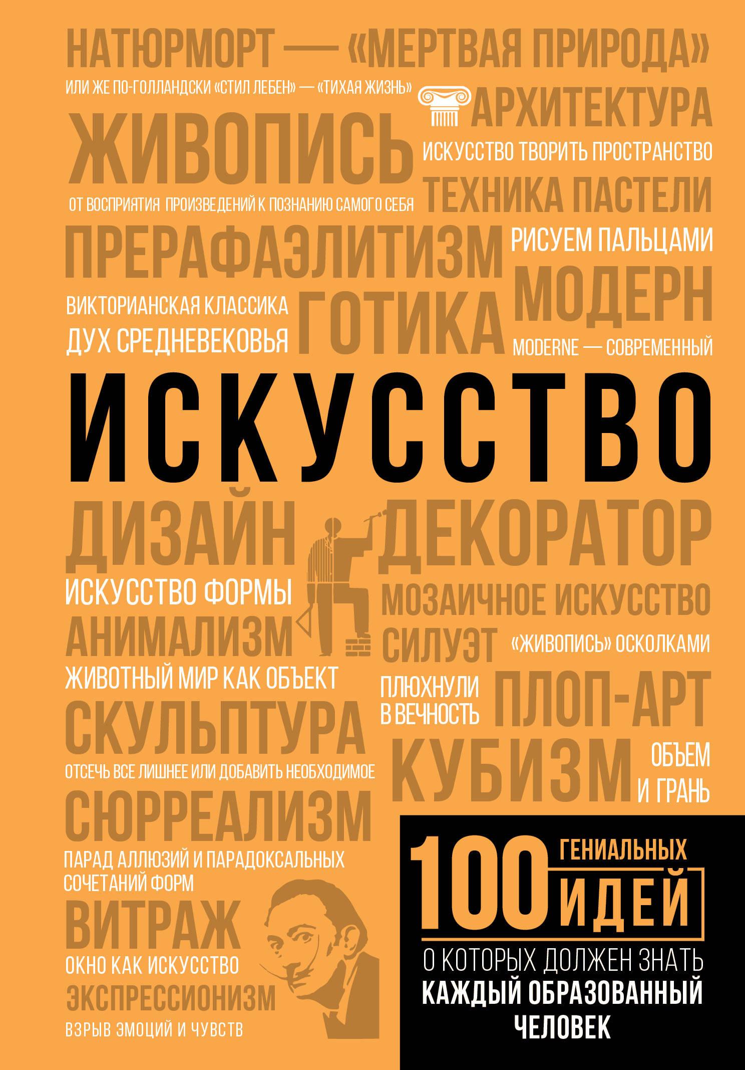 Искусство ( Тараканова М.В.  )