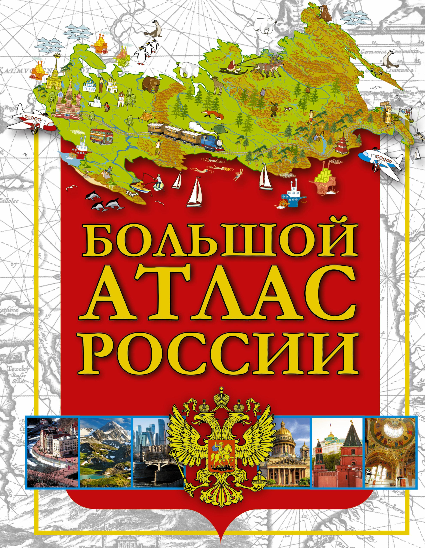 . Большой атлас России большой атлас россии для школьников