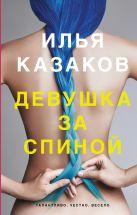 Казаков И.А. - Девушка за спиной' обложка книги