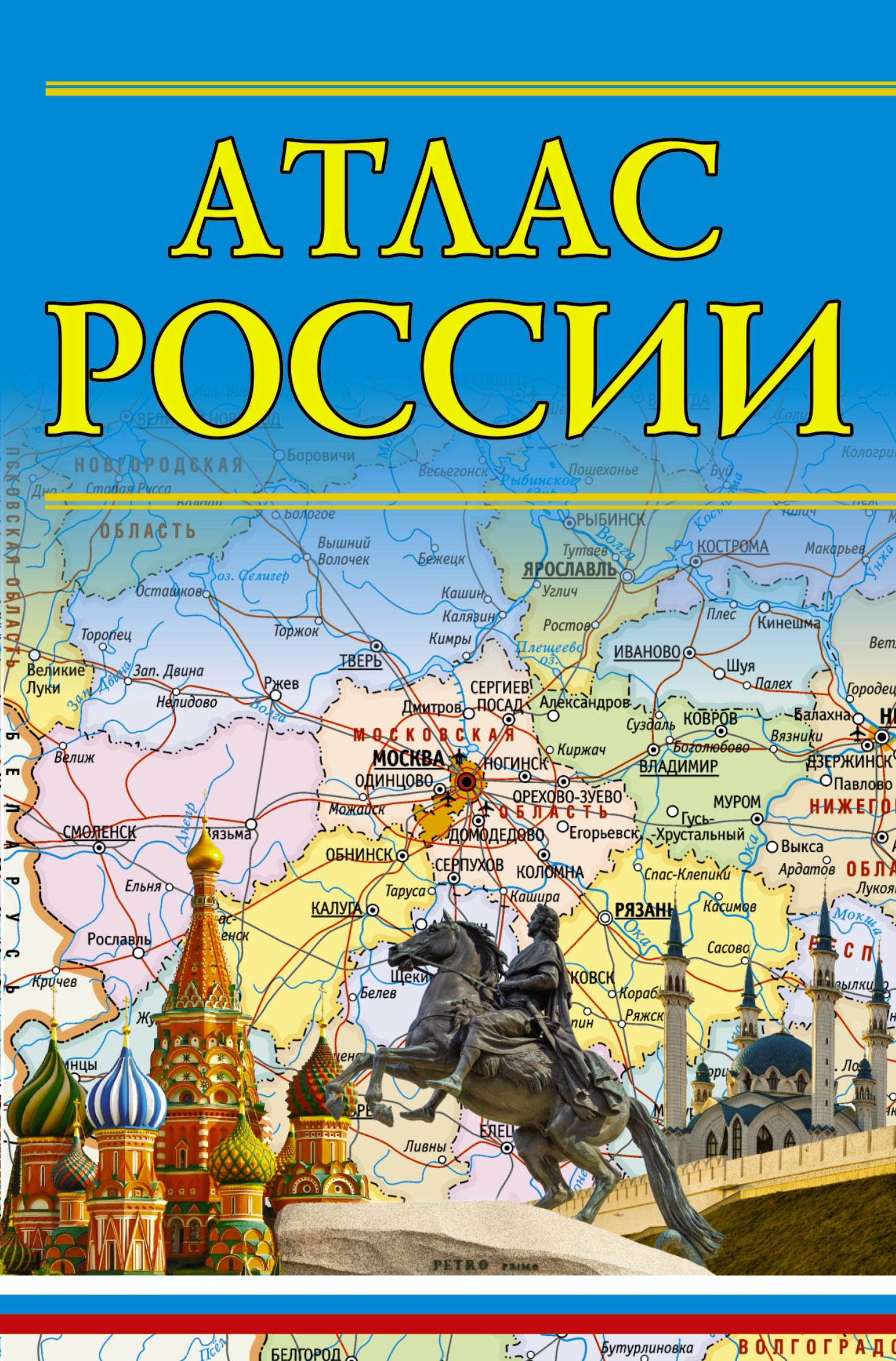 Атлас России ( .  )