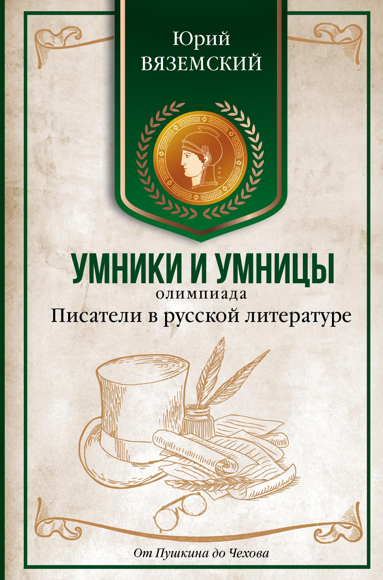 Писатели в русской литературе. От Пушкина до Чехова ( Вяземский Ю.П.  )