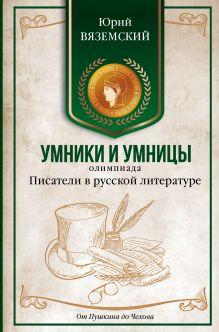 Писатели в русской литературе. От Пушкина до Чехова