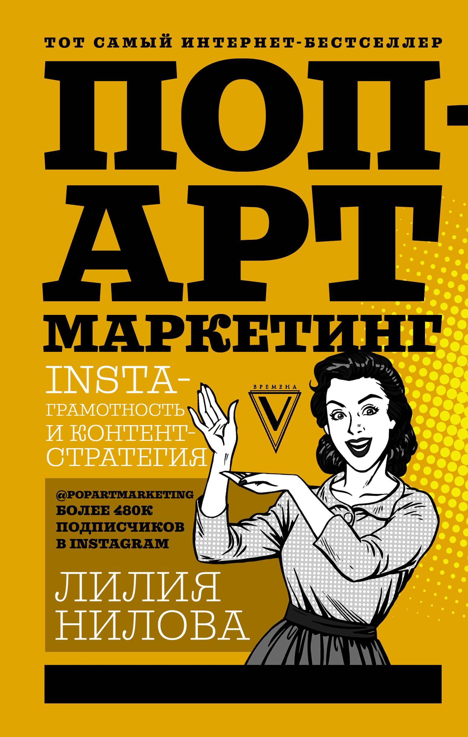 Поп-арт маркетинг: Insta-грамотность и контент-стратегия ( Нилова Лилия Андреевна  )