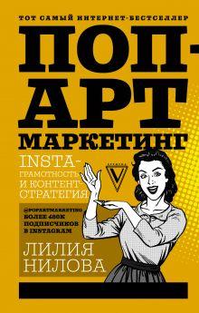 Поп-арт маркетинг: Insta-грамотность и контент-стратегия